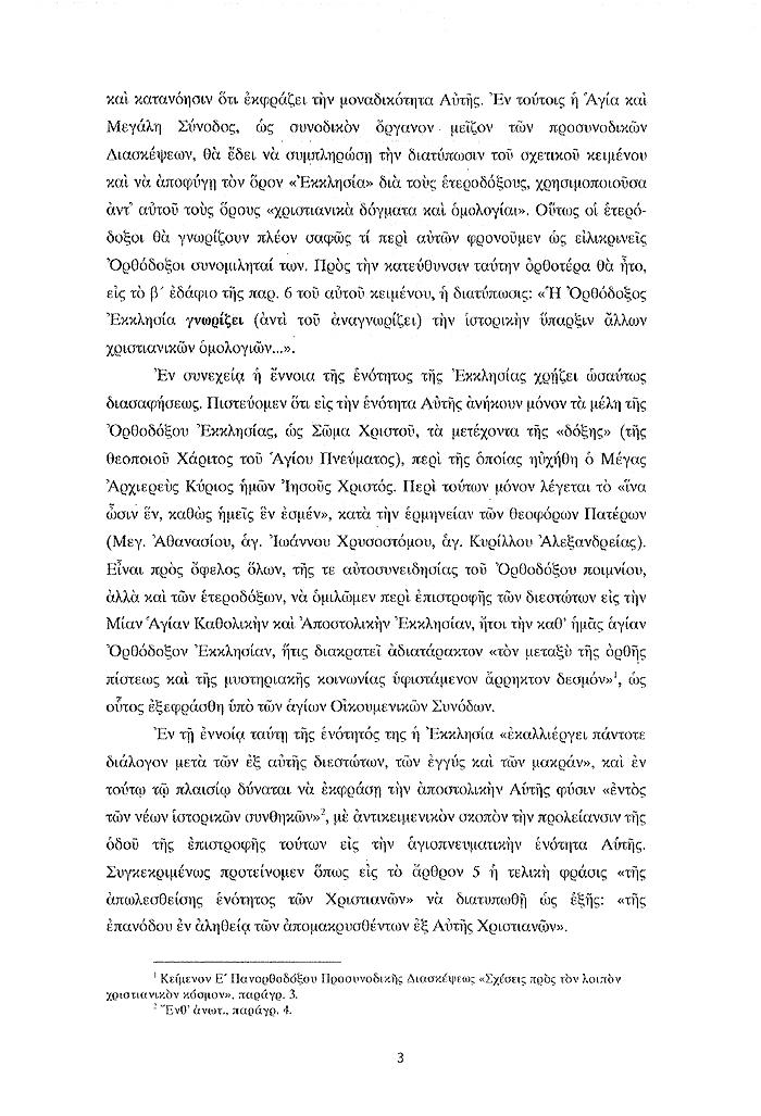 Письмо о связанных лицах